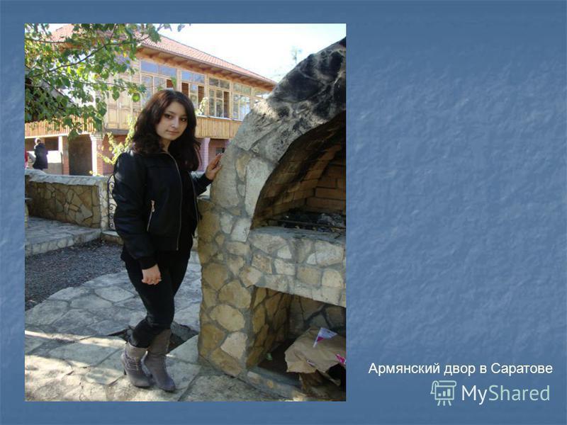 Армянский двор в Саратове