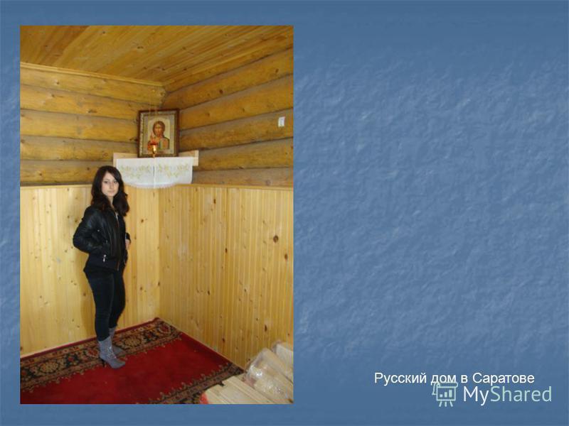 Русский дом в Саратове