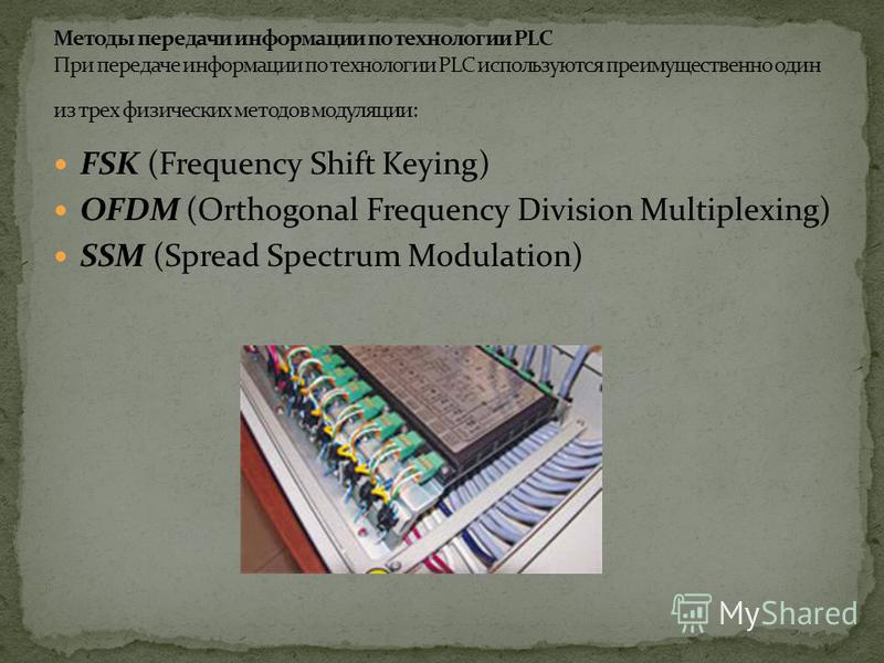 FSK (Frequency Shift Keying) OFDM (Orthogonal Frequency Division Multiplexing) SSM (Spread Spectrum Modulation)