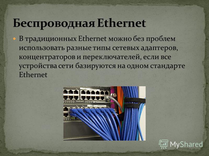 В традиционных Ethernet можно без проблем использовать разные типы сетевых адаптеров, концентраторов и переключателей, если все устройства сети базируются на одном стандарте Ethernet