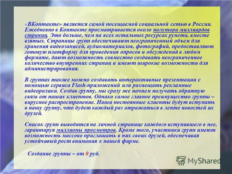 «ВКонтакте» является самой посещаемой социальной сетью в России. Ежедневно в Контакте просматривается около полутора миллиардов страниц. Это больше, чем на всех остальных ресурсах рунета, вместе взятых. Страницы групп обеспечивают неограниченный объе