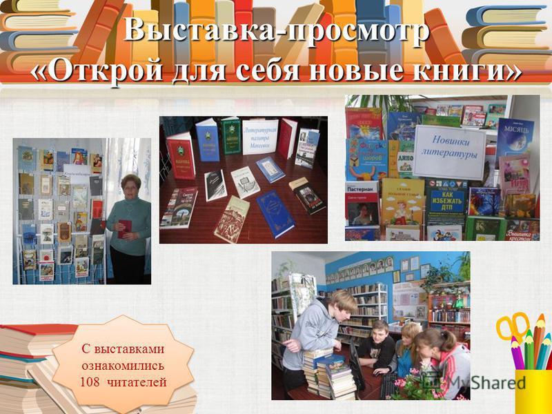 Выставка-просмотр «Открой для себя новые книги» С выставками ознакомились 108 читателей С выставками ознакомились 108 читателей
