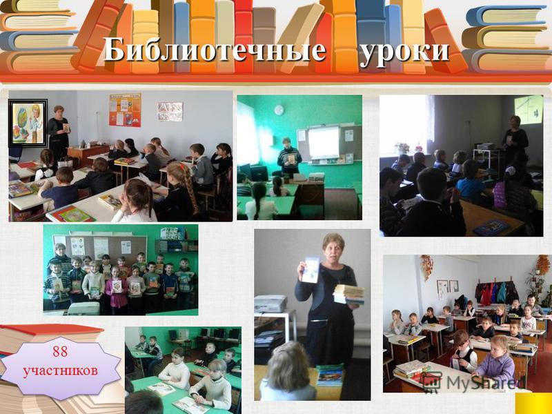 Библиотечные уроки 88 участников 88 участников