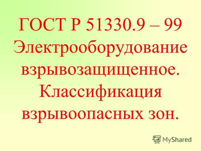 ГОСТ Р 51330.9 – 99 Электрооборудование взрывозащищенное. Классификация взрывоопасных зон.