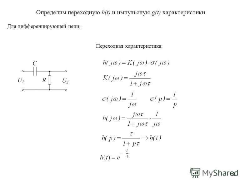 18 Для дифференцирующей цепи: Определим переходную h(t) и импульсную g(t) характеристики Переходная характеристика: