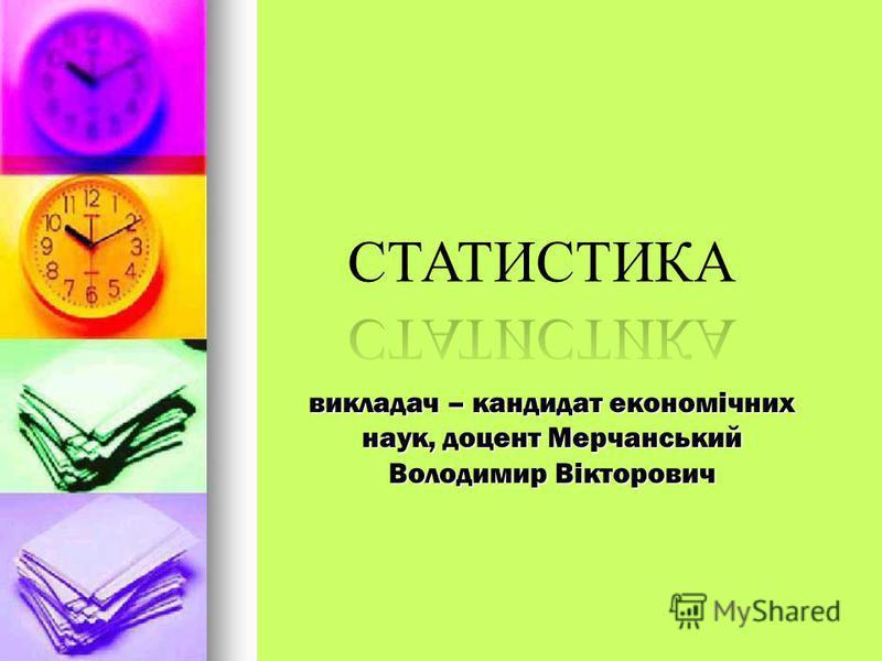 викладач – кандидат економічних наук, доцент Мерчанський Володимир Вікторович
