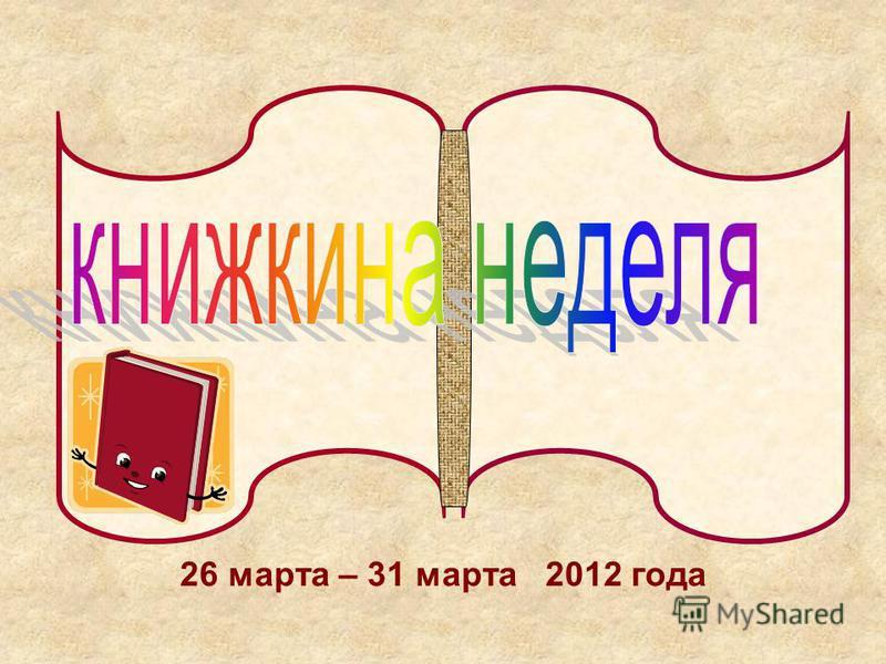 26 марта – 31 марта 2012 года