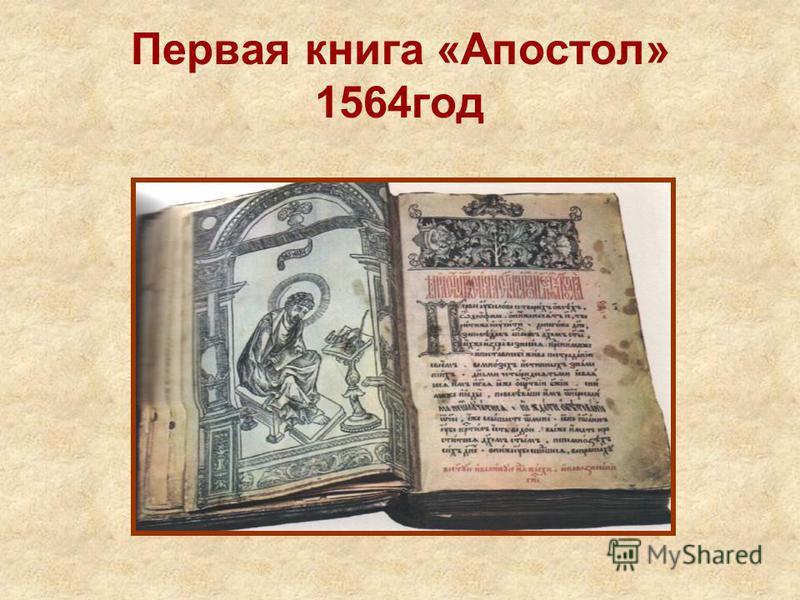 Первая книга «Апостол» 1564 год