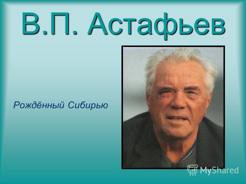 В.П. Астафьев Рождённый Сибирью