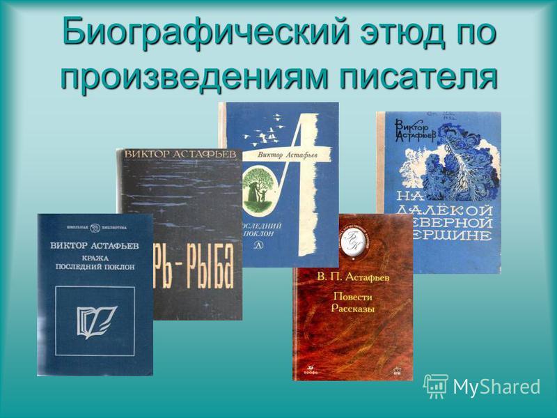 Биографический этюд по произведениям писателя