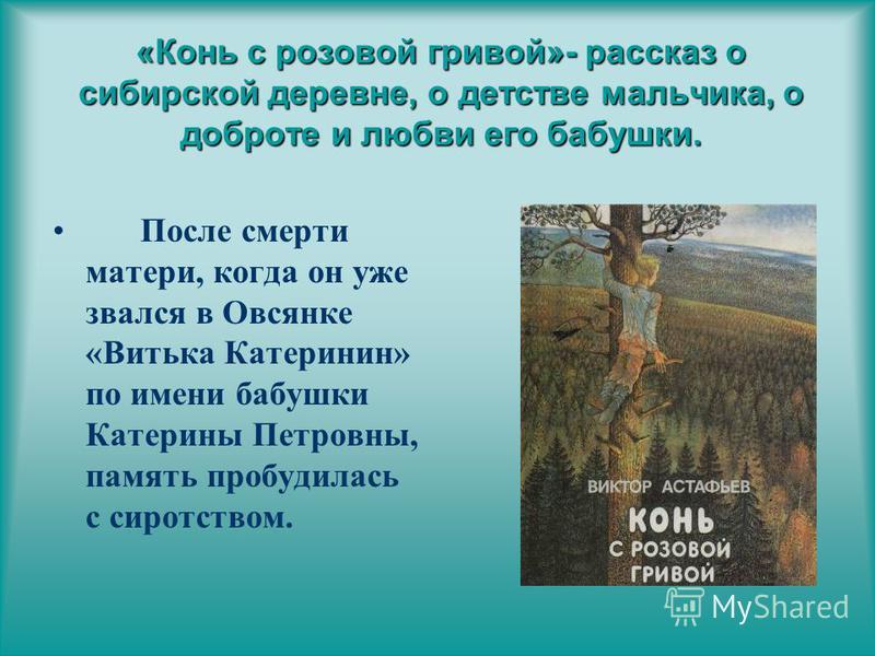 После смерти матери, когда он уже звался в Овсянке «Витька Катеринин» по имени бабушки Катерины Петровны, память пробудилась с сиротством.