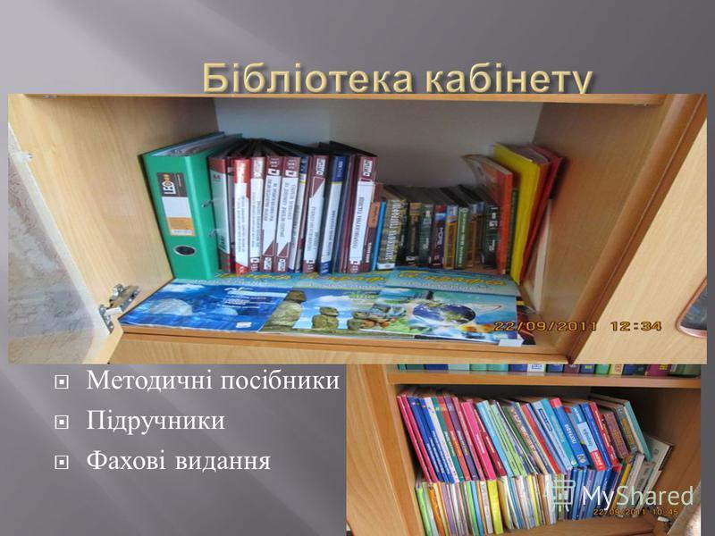 Методичні посібники Підручники Фахові видання