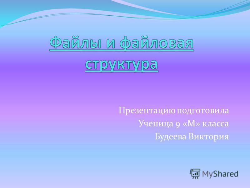 Презентацию подготовила Ученица 9 «М» класса Будеева Виктория