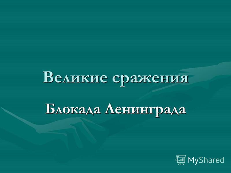 Великие сражения Блокада Ленинграда