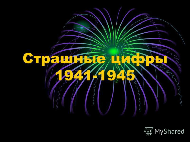 Страшные цифры 1941-1945