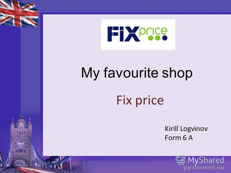 My favourite shop Fix price Kirill Logvinov Form 6 A