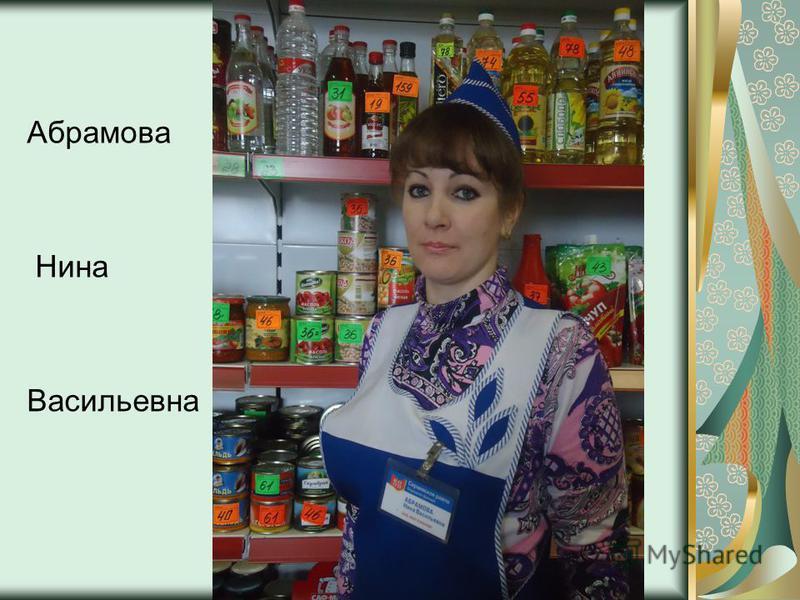 Абрамова Нина Васильевна