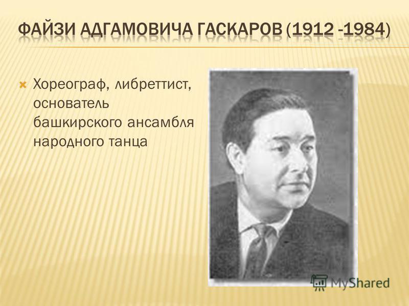 Хореограф, либреттист, основатель башкирского ансамбля народного танца