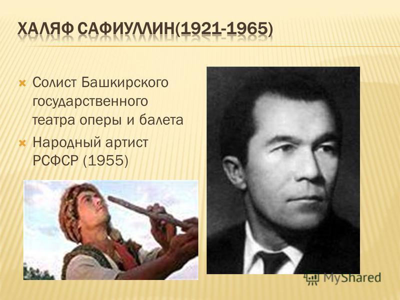 Солист Башкирского государственного театра оперы и балета Народный артист РСФСР (1955)
