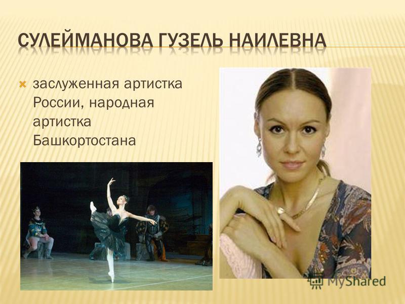 заслуженная артистка России, народная артистка Башкортостана