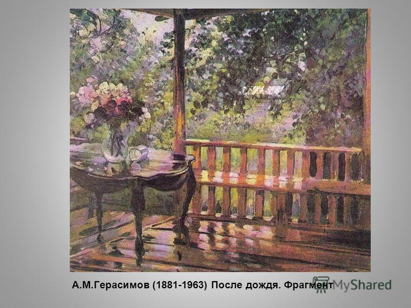А.М.Герасимов (1881-1963) После дождя. Фрагмент