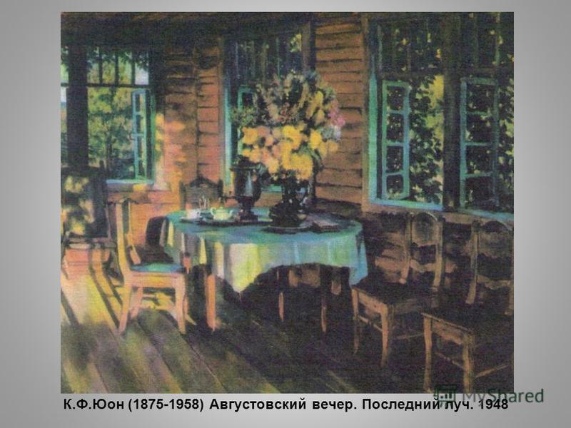К.Ф.Юон (1875-1958) Августовский вечер. Последний луч. 1948