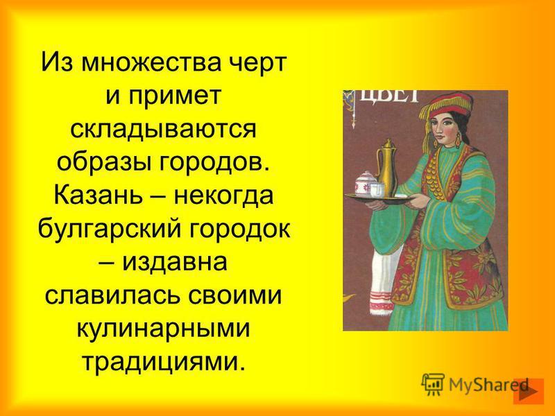 Из множества черт и примет складываются образы городов. Казань – некогда булгарский городок – издавна славилась своими кулинарными традициями.