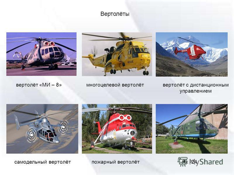 самодельный вертолёт вертолёт «МИ – 8»вертолёт с дистанционным управлением многоцелевой вертолёт Вертолёты Як -24 пожарный вертолёт