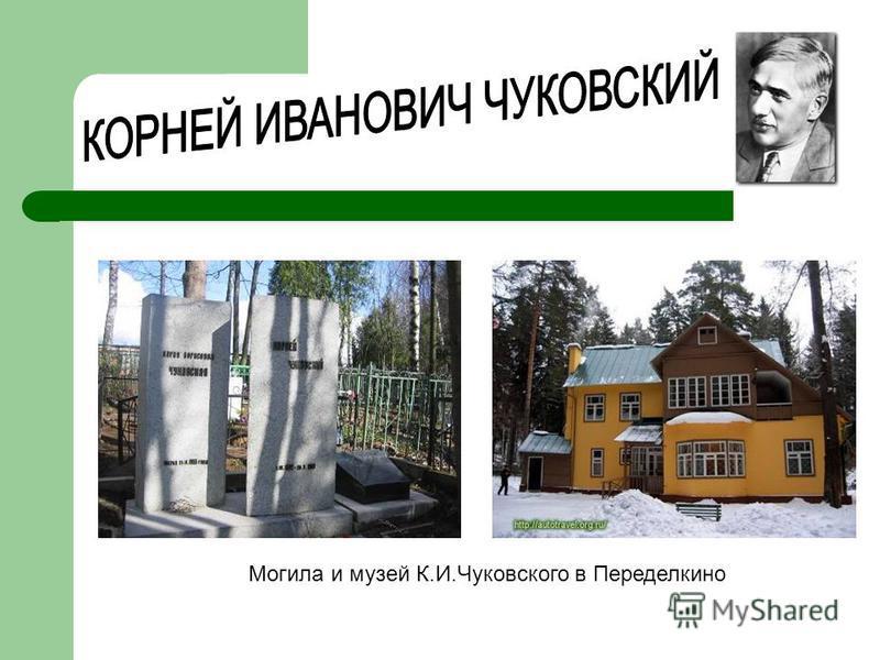 Могила и музей К.И.Чуковского в Переделкино