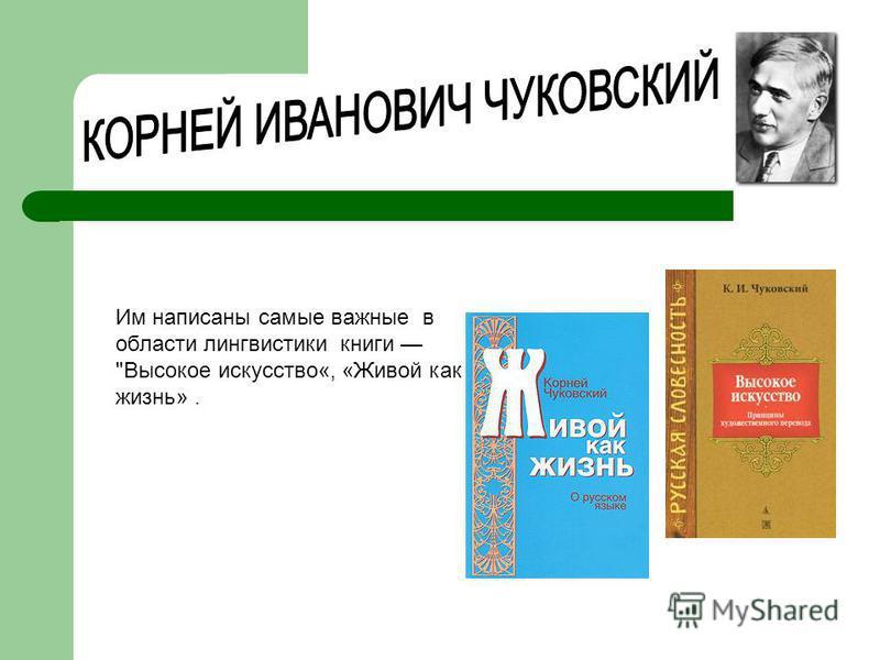 Им написаны самые важные в области лингвистики книги Высокое искусство«, «Живой как жизнь».