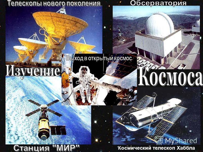 Космический телескоп Хаббла