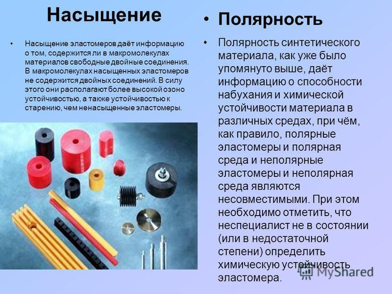 Химически сшитые эластомеры или резиновые материалы являются высокополимерами, макромолекулы которых сшиты крупными петлями с помощью добавления вулканизационного средства. Благодаря подобному химическому сшиванию они не поддаются плавлению и распада
