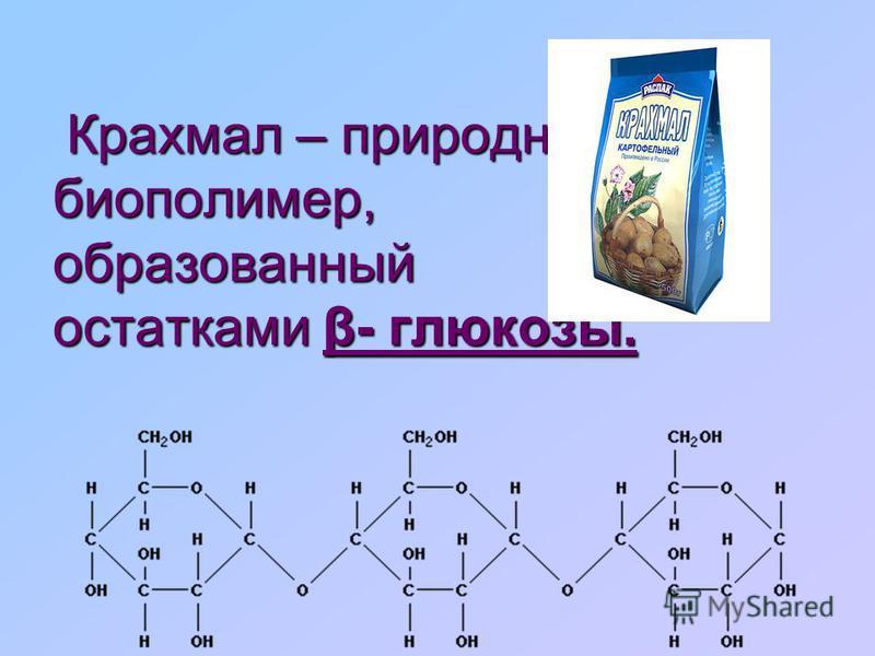 В состав белков входят химические элементы Углерод С Водород Н Кислород О Азот N