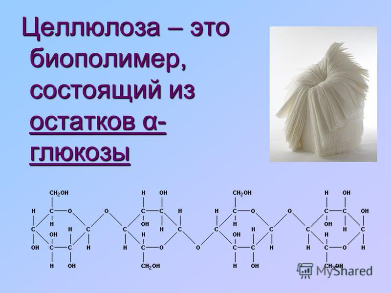 Крахмал – природный биополимер, образованный остатками β- глюкозы. Крахмал – природный биополимер, образованный остатками β- глюкозы.
