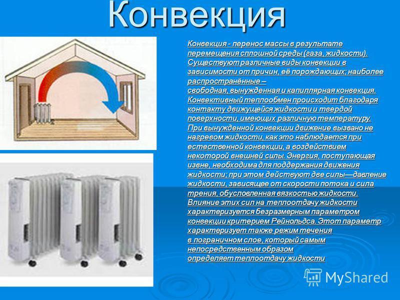 Конвекция Конвекция - перенос массы в результате перемещения сплошной среды (газа, жидкости). Существуют различные виды конвекции в зависимости от причин, её порождающих; наиболее распространённые – свободная, вынужденная и капиллярная конвекция. Кон