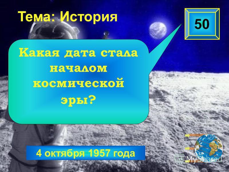 4 октября 1957 года Тема: История Какая дата стала началом космической эры? 50