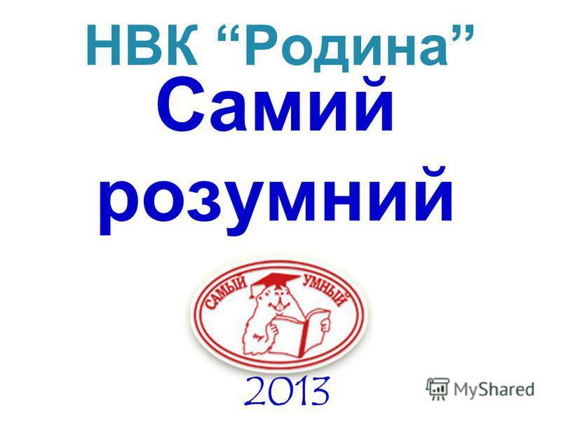 Самий розумний НВК Родина 2013
