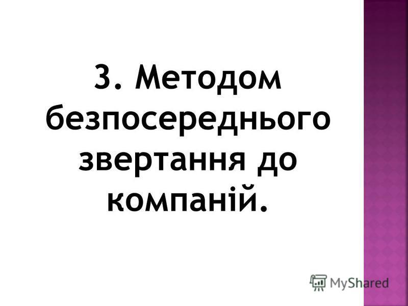 3. Методом безпосереднього звертання до компаній.