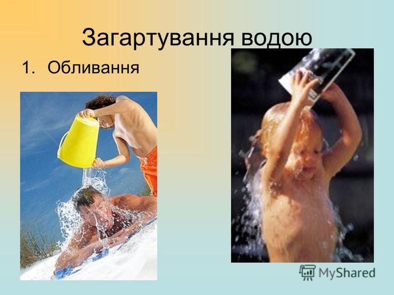 Загартування водою 1.Обливання