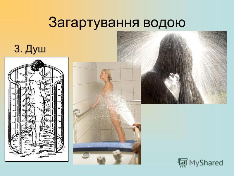 Загартування водою 3. Душ