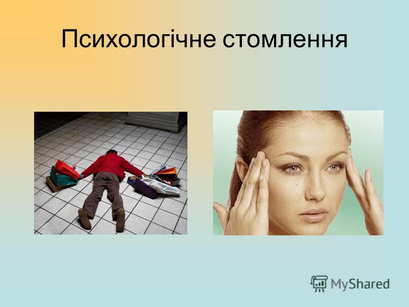 Психологічне стомлення