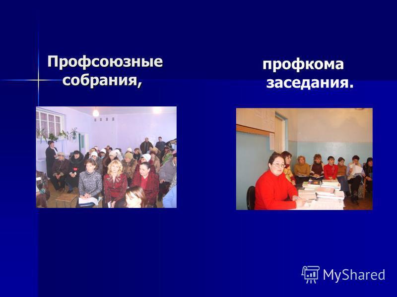 Профсоюзные собрания, Профсоюзные собрания, профкома заседания.