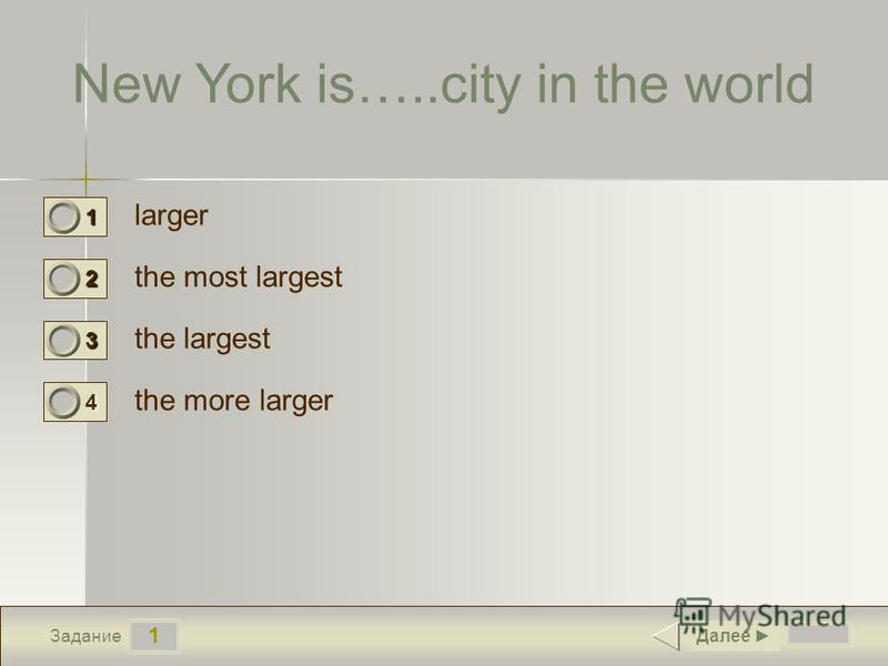1 Задание New York is…..city in the world larger the most largest the largest the more larger Далее 1 0 2 0 3 1 4 0