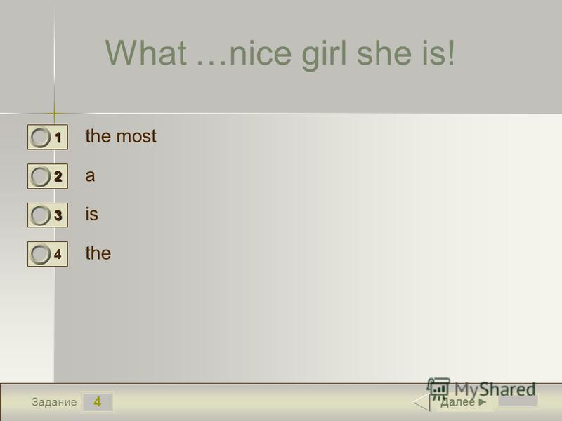 4 Задание What …nice girl she is! the most a is the Далее 1 0 2 1 3 0 4 0