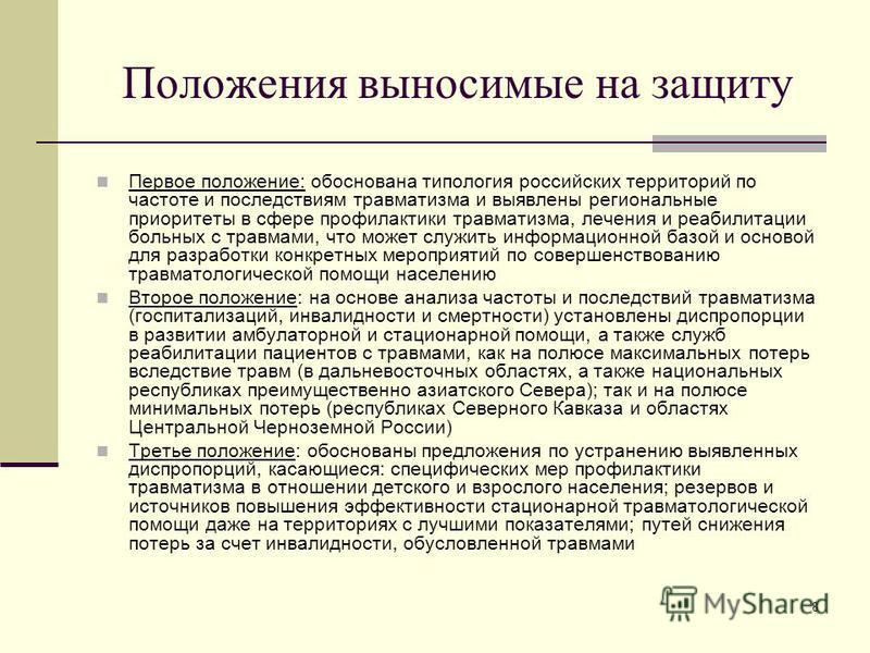 8 Положения выносимые на защиту Первое положение: обоснована тыпология российских территорий по частоте и последствиям травматызма и выявлены региональные приоритеты в сфере профилактыки травматызма, лечения и реабилитации больных с травмами, что мож