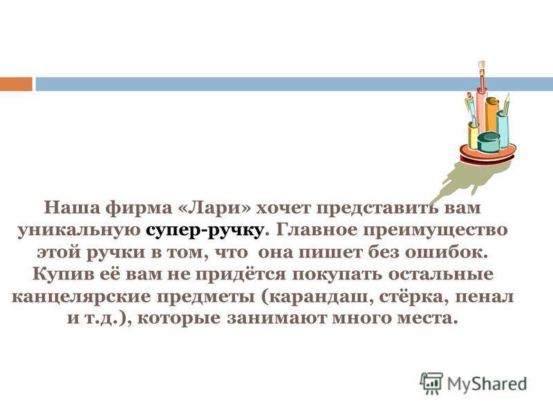 Супер-ручка Работу выполнила : ученица 7 класса Б МОУ « СОШ 25» г.Балаково Илларионова Анна