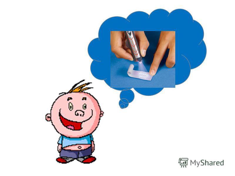 Что купить? Обычную ручку…или супер-ручку? Практически по такой же цене!!! Хороший выбор:Не очень хороший выбор: