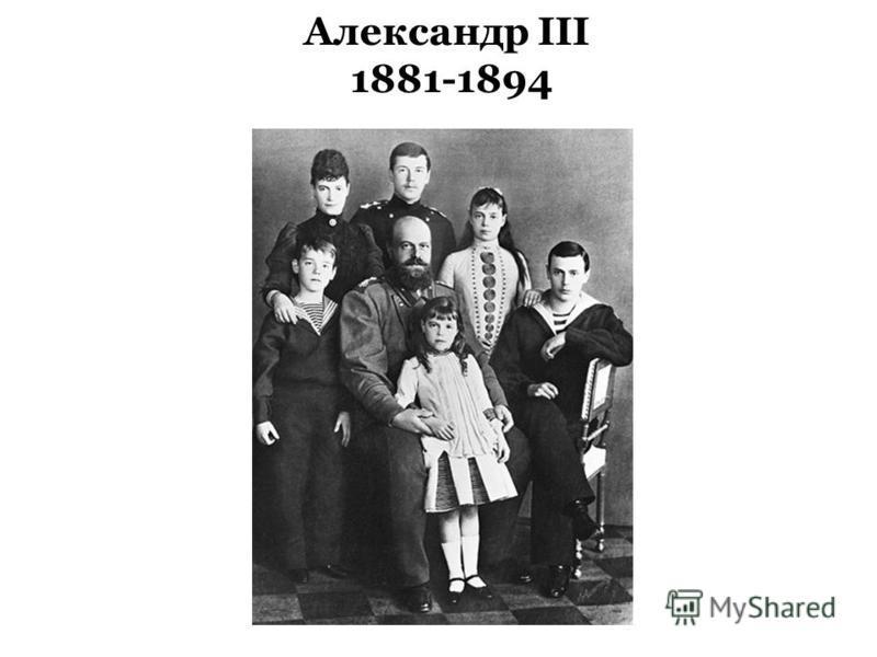 Александр III 1881-1894