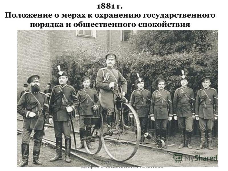 Конные жандармы 1881 г. Положение о мерах к охранению государственного порядка и общественного спокойствия
