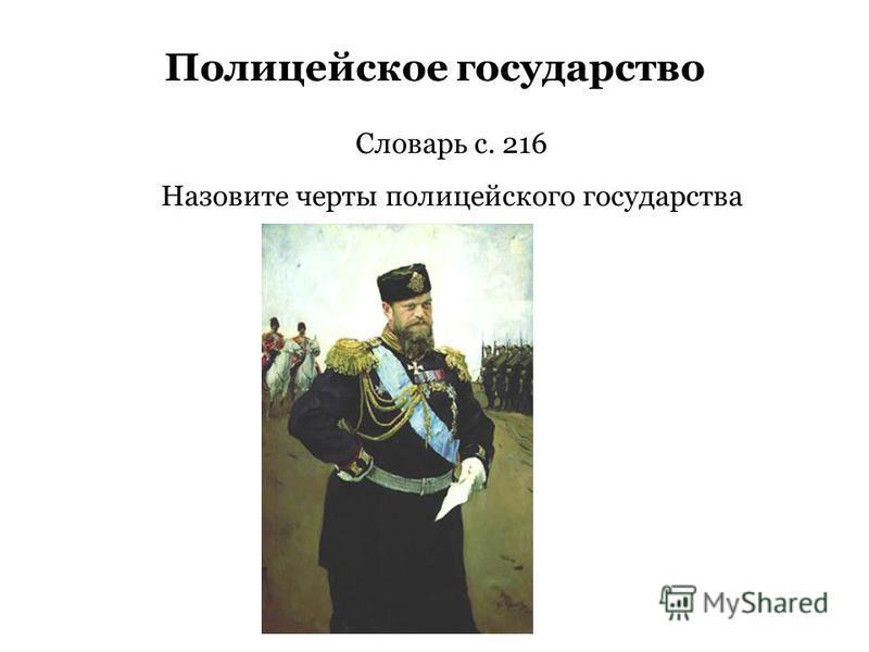 Полицейское государство Словарь с. 216 Назовите черты полицейского государства